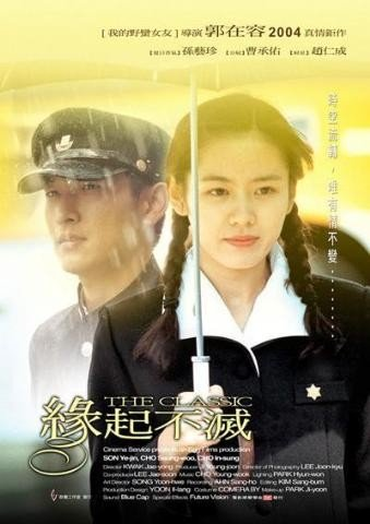 Классика (2003)