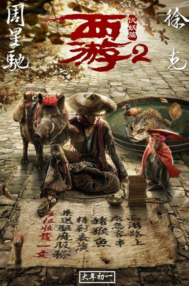 Путешествие на Запад: Покорение демонов 2 (2017)