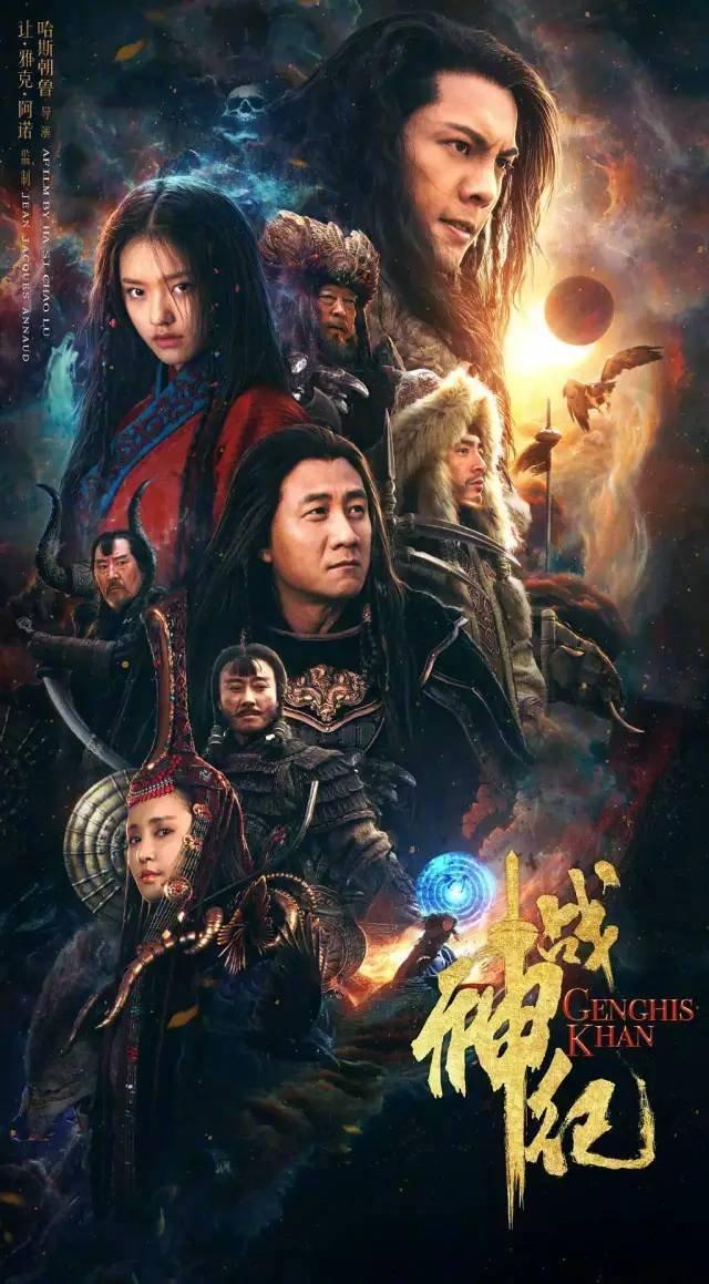 Чингисхан: Легенда о монгольском хане (2018)