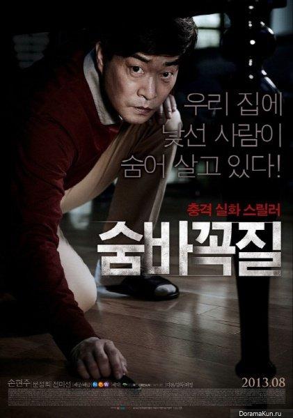 Игра в прятки (2013)