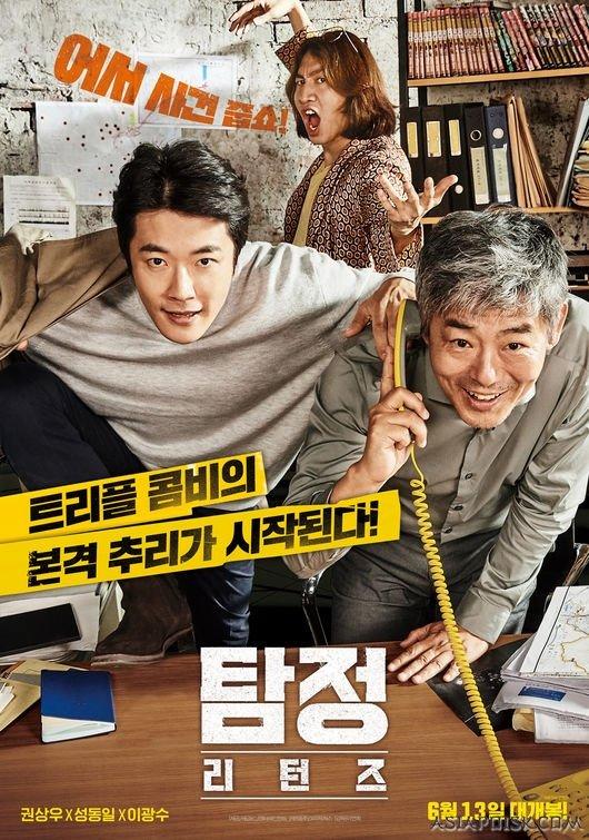 Детектив по случайности: В действии (2018)