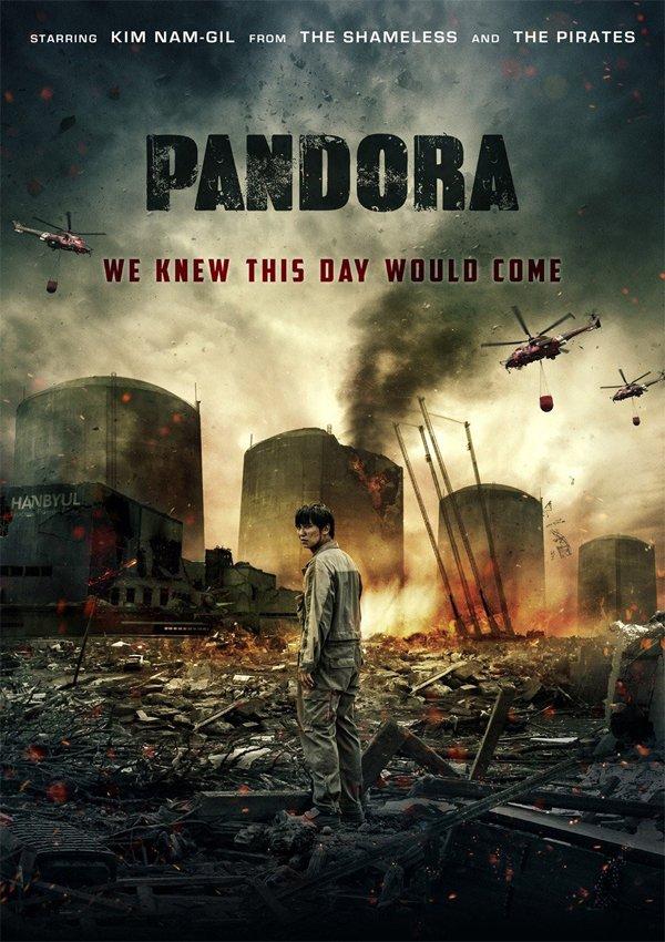 Пандора (2016)