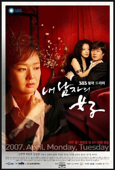 Женщина моего мужчины (2007)