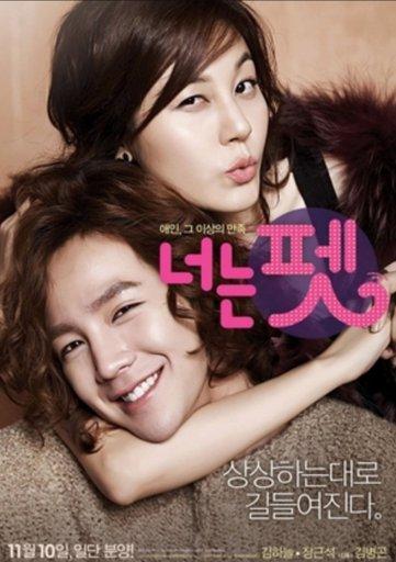 Ты мой питомец (2011)