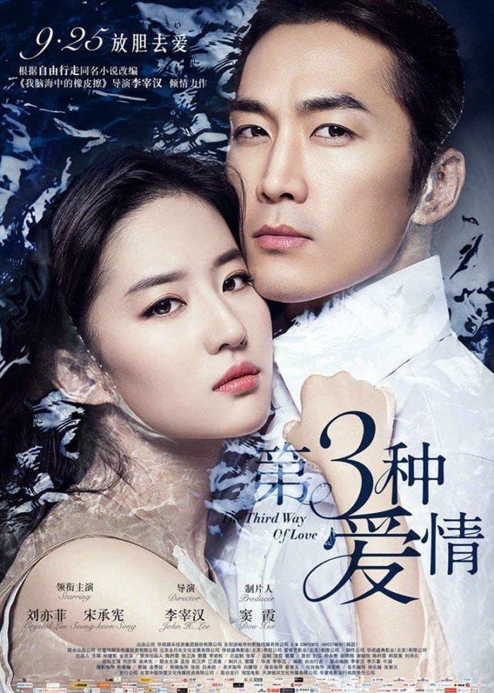 Третий вид любви (2015)