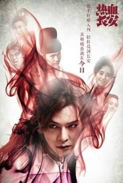 Пламенный Чанъань (2017)