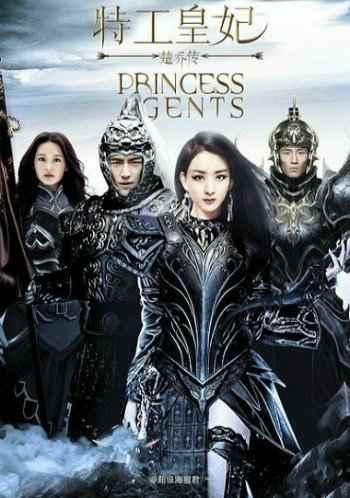 Агенты принцессы (2017)