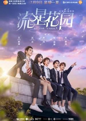 Сад падающих звёзд (2018)