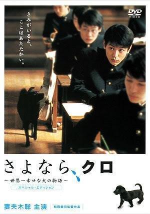 Прощай, Куро (2003)