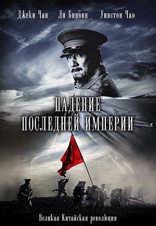 1911: Падение последней империи (2011)