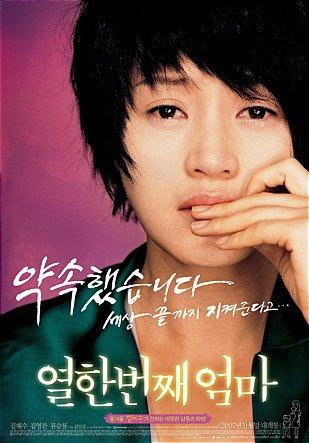 Моя одиннадцатая мама (2007)