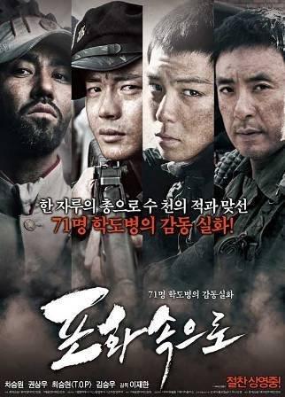 71: В огне (2010)