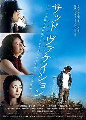 Грустные каникулы (2007)