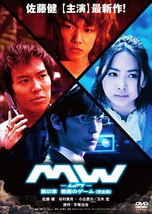 MW Чacть 0: Дьявoльcкaя Игpa (2009)