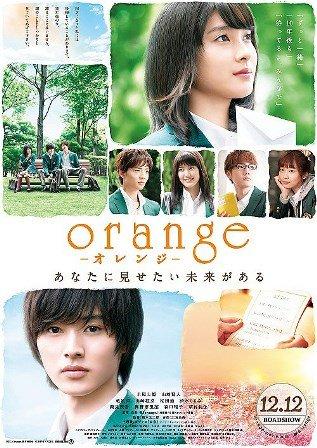 Апельсин (2015)