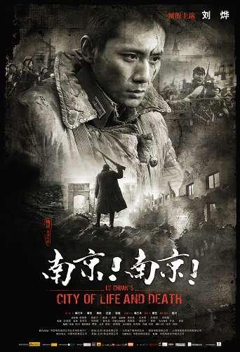 Город жизни и смерти (2009)