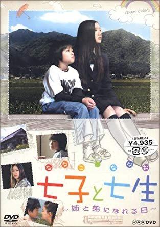 Нанако и Нанао (2004)