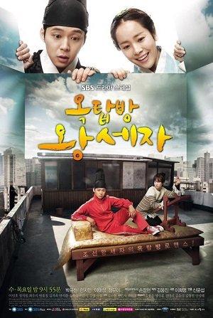 Принц с чердака (2012)