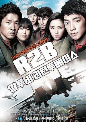 R2B: возвращение на базу (2012)