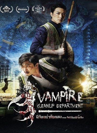 Департамент по борьбе с вампирами (2017)