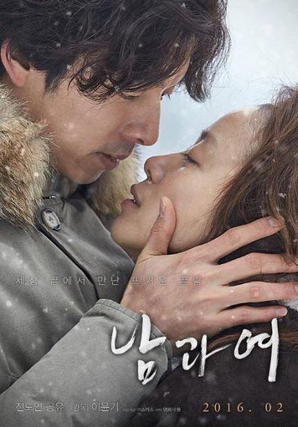 Мужчина и женщина (2016)