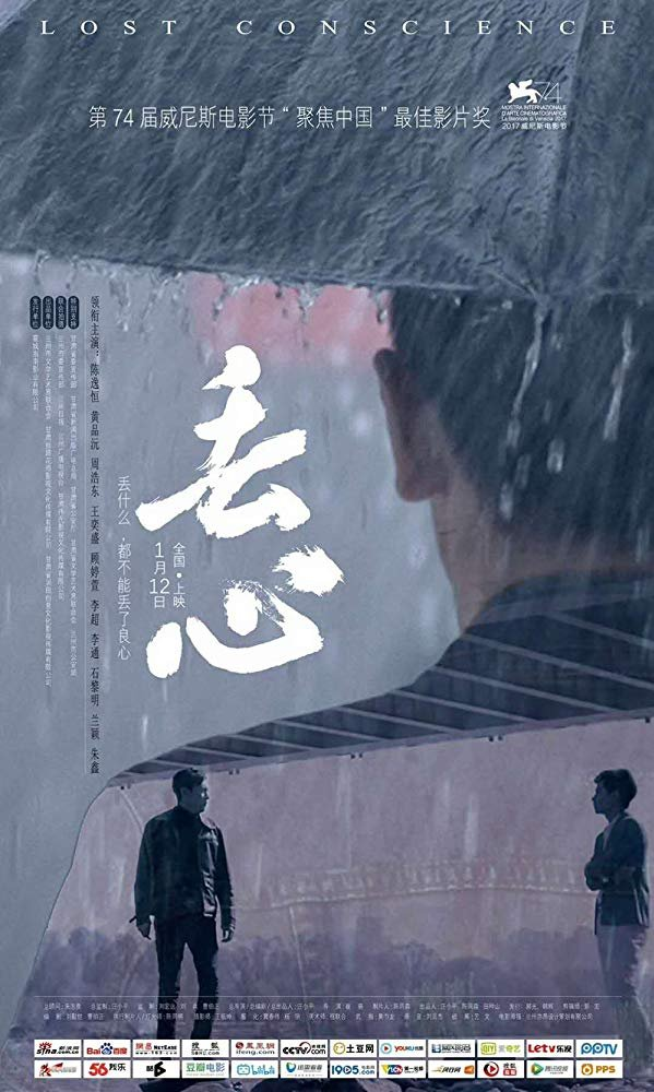Без совести (2018)