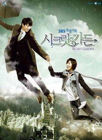 Таинственный сад (2010)