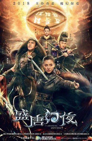 Восточная одиссея  (2018)