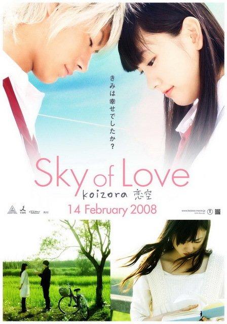 Небо любви (2007)