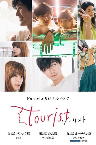 Турист (2018)