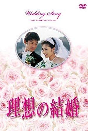 Идеальная свадьба (1997)