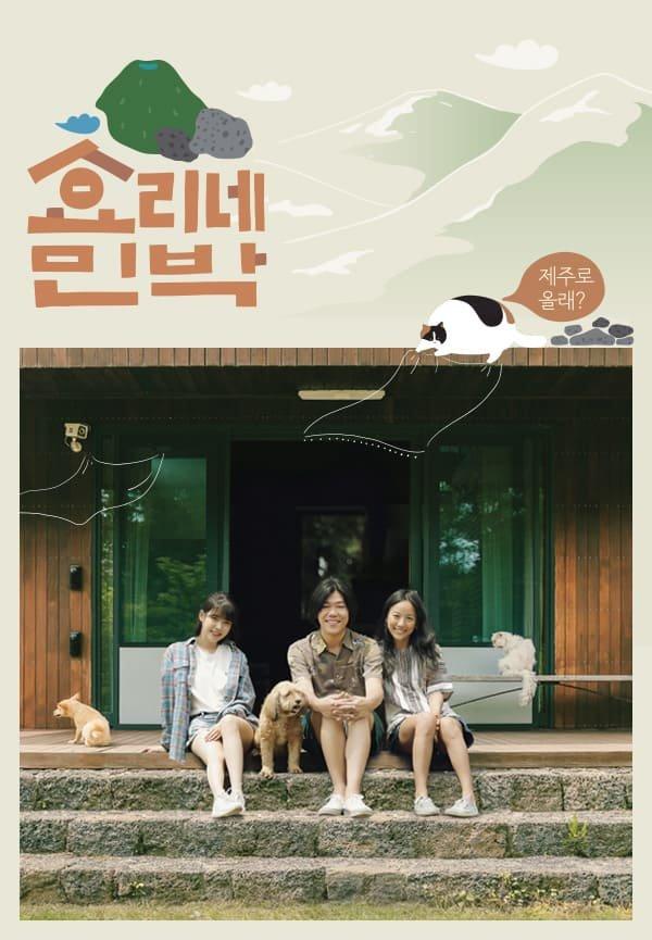 Постоялый двор Ли Хё Ри 1 сезон (2017)