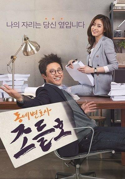 Соседский адвокат Чо Дыль Хо (2016)