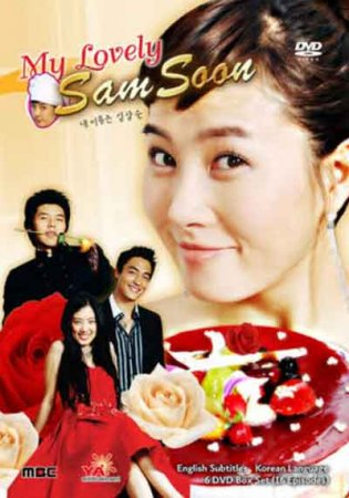 Меня зовут Ким Сам Сун (2005)