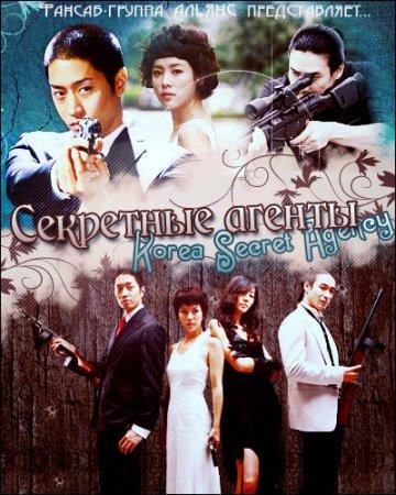 Секретные агенты Кореи (2006)