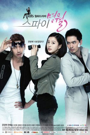 Шпионка Мён Воль (2011)