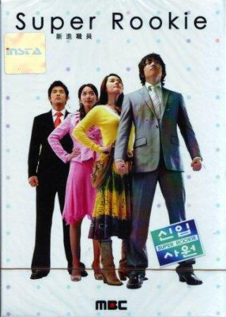 Супер-новичок (2005)