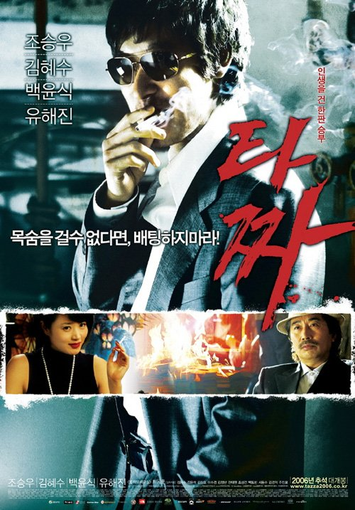 Война цветов (2006)