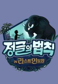 Закон джунглей (2011-...)