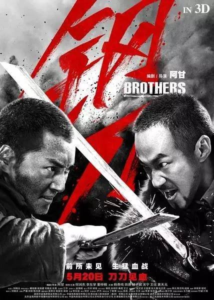 Братья (2016)
