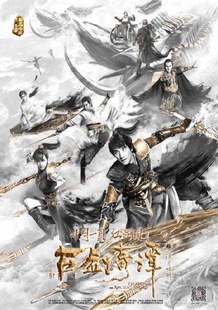 Легенда о древнем мече (2018)