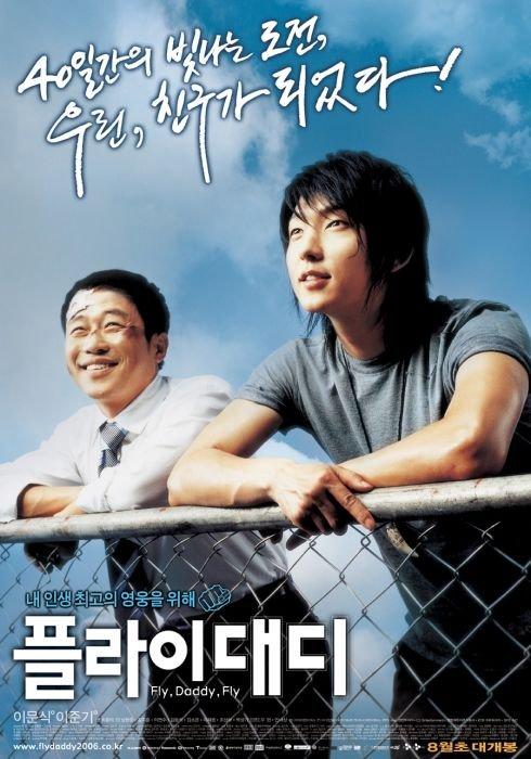 Лети, папочка, лети (2006)