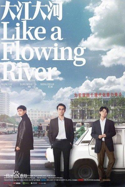 Как текущая река (2018)