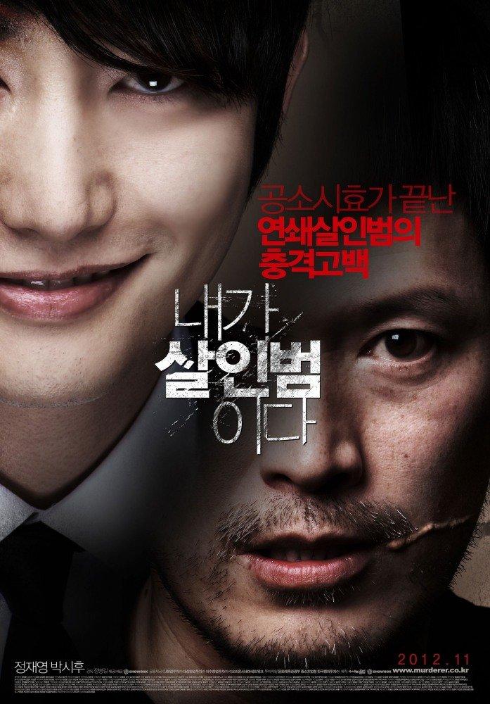 Признание убийцы (2012)