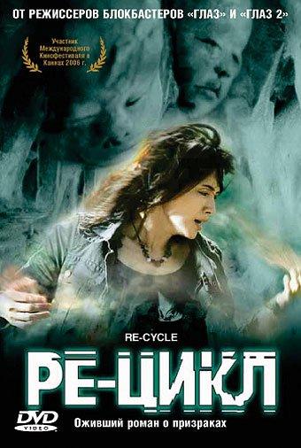 Ре-цикл (2006)