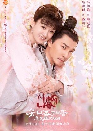 Дочь наложницы: история Мин Лань (2018)