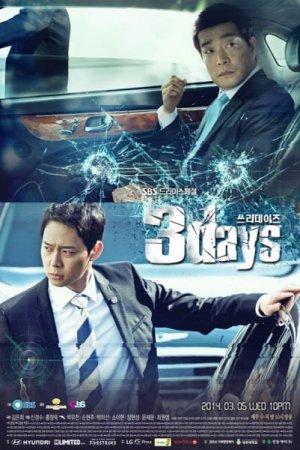 Три дня (2014)