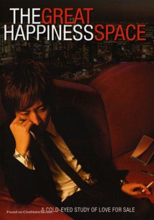 Место безграничного счастья: История осакского похитителя сердец (2006)