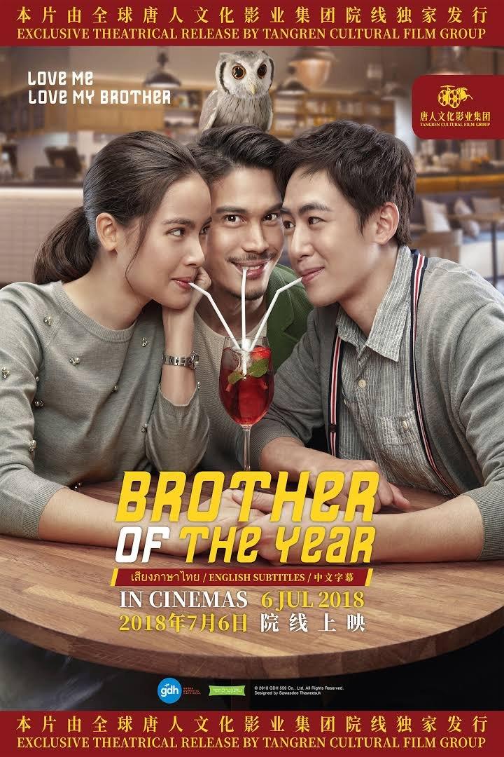 Брат года (2018)