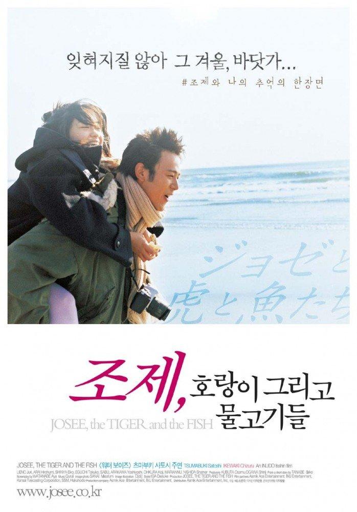 Жозе, тигр и рыба (2003)
